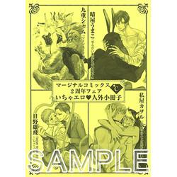 【いちゃエロv人外小冊子C】マージナルコミックス2周年フェア