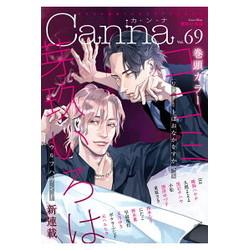 オリジナルボーイズラブアンソロジーCanna(69)