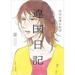 違国日記(5)