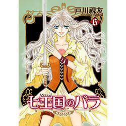 七王国のバラ(6)