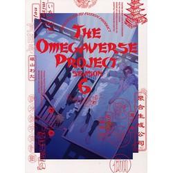オメガバースプロジェクト シーズン6(5)