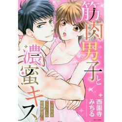 筋肉男子と濃蜜キス~日本代表アスリートの絶倫熱愛!?~