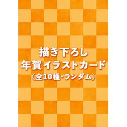 【Qpa新春お年賀フェア2020】描き下ろし年賀イラストカード【全10種】