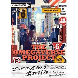 オメガバースプロジェクト シーズン6(6)
