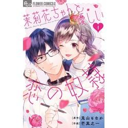 茉莉花ちゃんと優しい恋の奴隷(1)