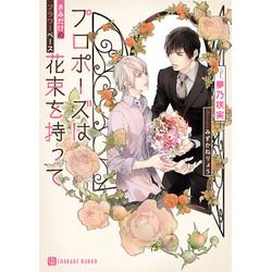 【著者サイン本】プロポーズは花束を持って ~きみだけのフラワーベース~