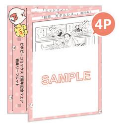 【ハグ】4Pリーフレット【ビボピーコミックス3周年記念フェア】