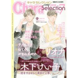 Chara Selection 20年07月号