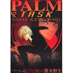 パーム(42) TASK VII