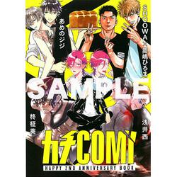 【カチCOMI爆誕周年フェア】描き下ろし漫画小冊子