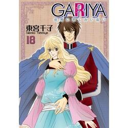 GARIYA-世界に君しかいない-(18)