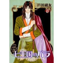 七王国のバラ(8)