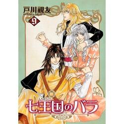 七王国のバラ(9)