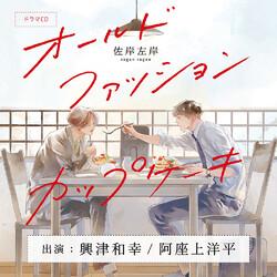 【ドラマCD】オールドファッションカップケーキ