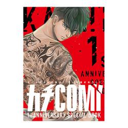 カチCOMI 1st Anniversary Special Book