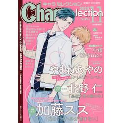 Chara Selection 20年11月号