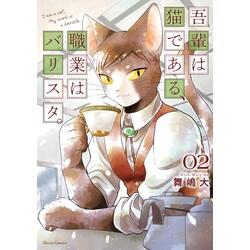 吾輩は猫である、職業はバリスタ。(2)