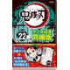 鬼滅の刃(22) 缶バッジセット・小冊子付き同梱版