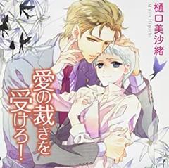 【ドラマCD】愛の裁きを受けろ!(初回限定盤)