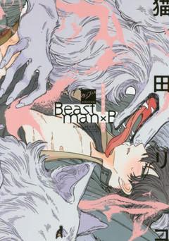 Beastman×B