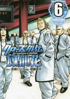 クローズ外伝 鳳仙花 the beginning of HOUSEN(6)