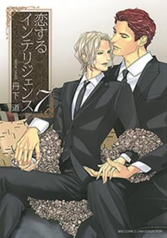 恋するインテリジェンス(7)