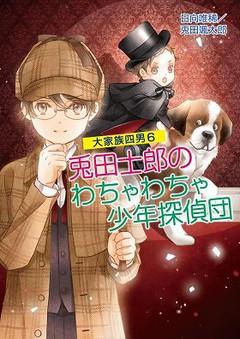 大家族四男(6) 兎田士郎のわちゃわちゃ少年探偵団