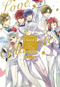 Love Celebrate! Gold -ムシシリーズ10th...