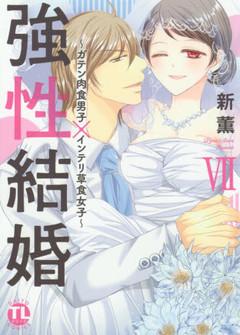 強性結婚 ~ガテン肉食男子×インテリ草食女子~(7)
