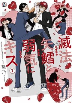 滅法矢鱈と弱気にキス(1)