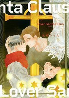 Lover Santa Claus(下)
