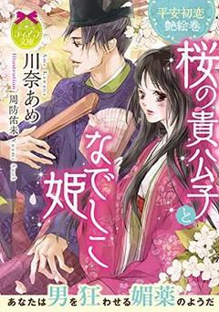 平安初恋艶絵巻 桜の貴公子となでしこ姫
