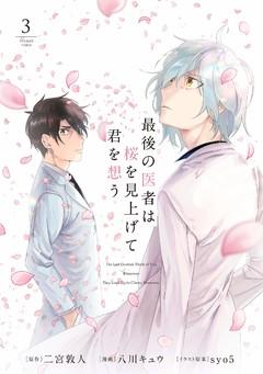 最後の医者は桜を見上げて君を想う(3)