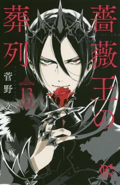 薔薇王の葬列(13)
