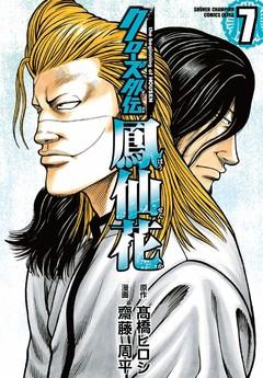 クローズ外伝 鳳仙花 the beginning of HOUSEN(7)