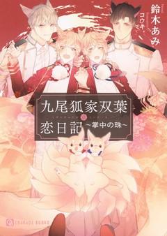 九尾狐家双葉恋日記 ~掌中の珠~