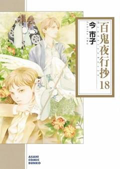 百鬼夜行抄(18)