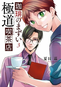 珈琲のまずい極道喫茶店(3)