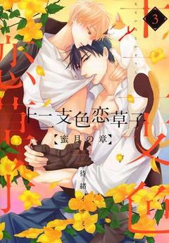 十二支色恋草子 蜜月の章(3)