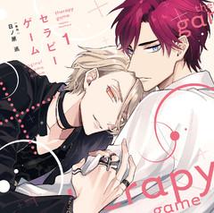 【ドラマCD】セラピーゲーム(1)