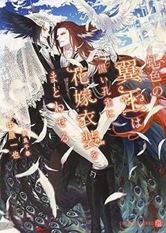 虹色の翼王は黒い孔雀に花嫁衣装をまとわせる