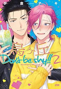 烏ヶ丘Don't be shy!!(2)
