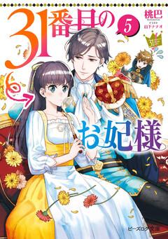 31番目のお妃様(5)