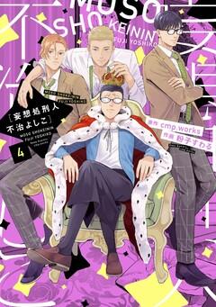 妄想処刑人 不治よしこ(4)