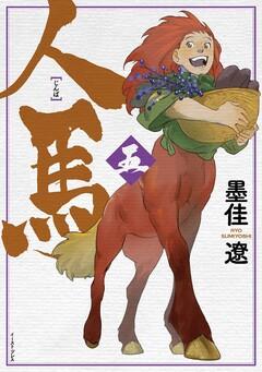 人馬(5)
