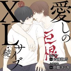 【ドラマCD】愛しのXLサイズ・続
