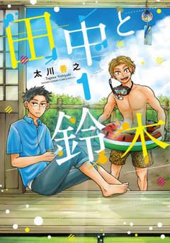 田中と鈴木(1)