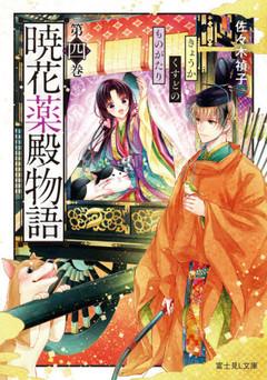 暁花薬殿物語(4)