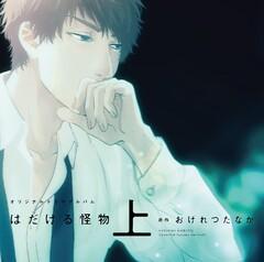 【ドラマCD】はだける怪物(上)
