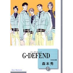 G・DEFEND(2)